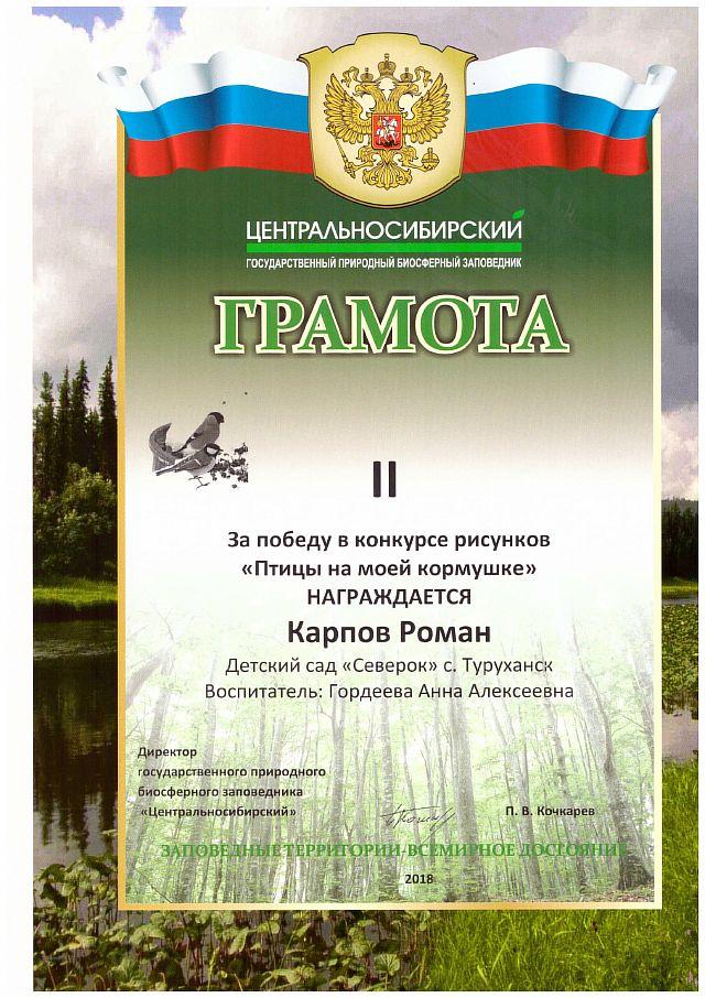 Грамота Карпов Рома-1