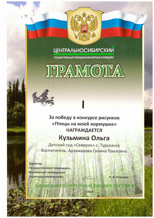 Грамота Кузьмина Оля-1
