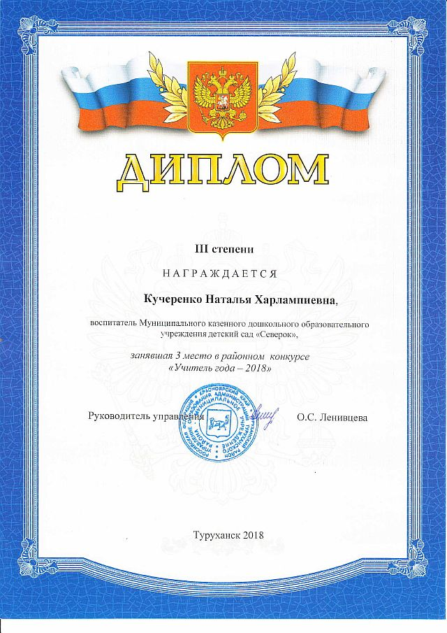 диплом Кучеренко Н.Х.-1