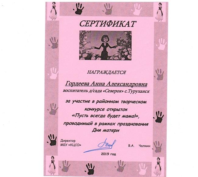 сертификат Гордеева А.А._page-0001