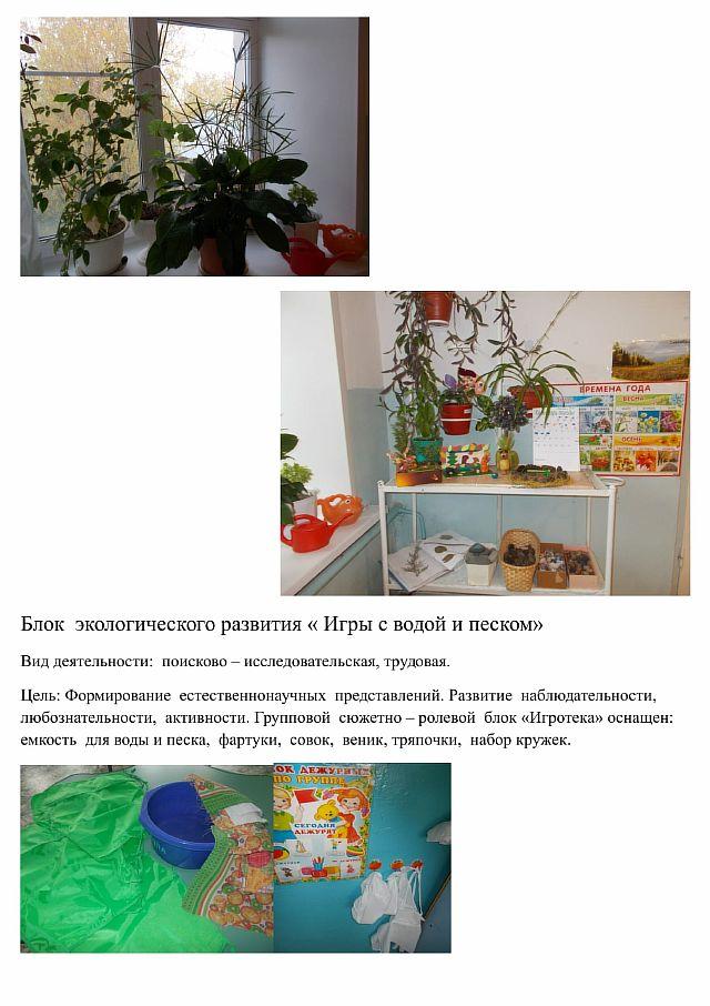 предметно-пространственная среда-10