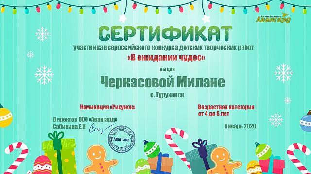 Сертификат Черкасовой Милане
